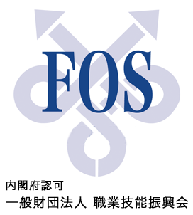 一般財団法人 職業技能振興会 Logo
