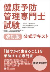 改訂版 健康予防管理専門士認定試験公式テキスト